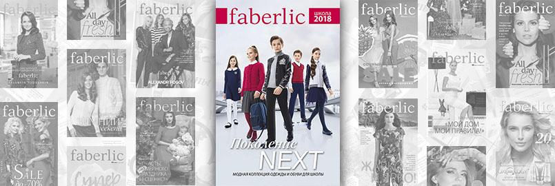 katalog faberlik school