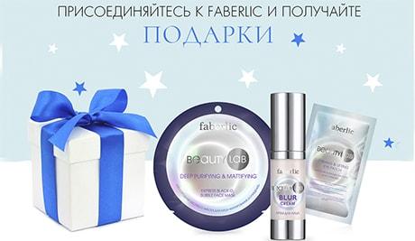 1000 рублей и набор Beautylab в подарок при регистрации!
