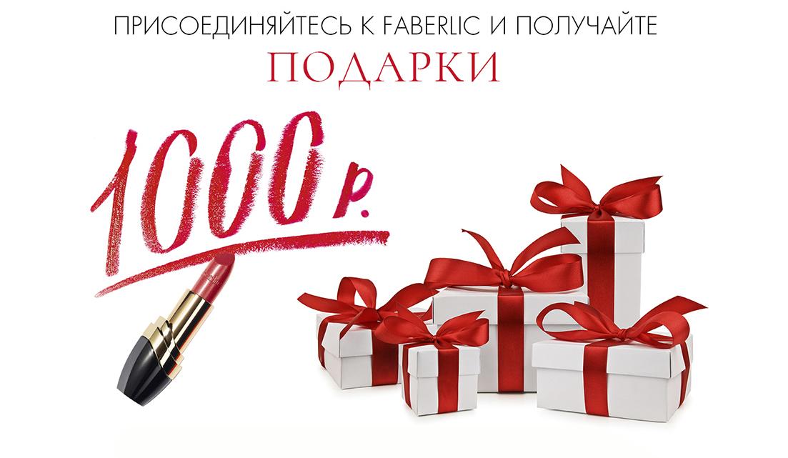 1000 рублей в подарок при регистрации!