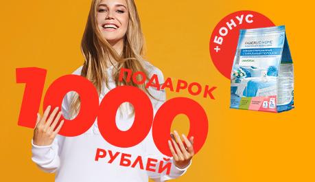 1000 рублей и стиральный порошок в подарок за первый заказ!